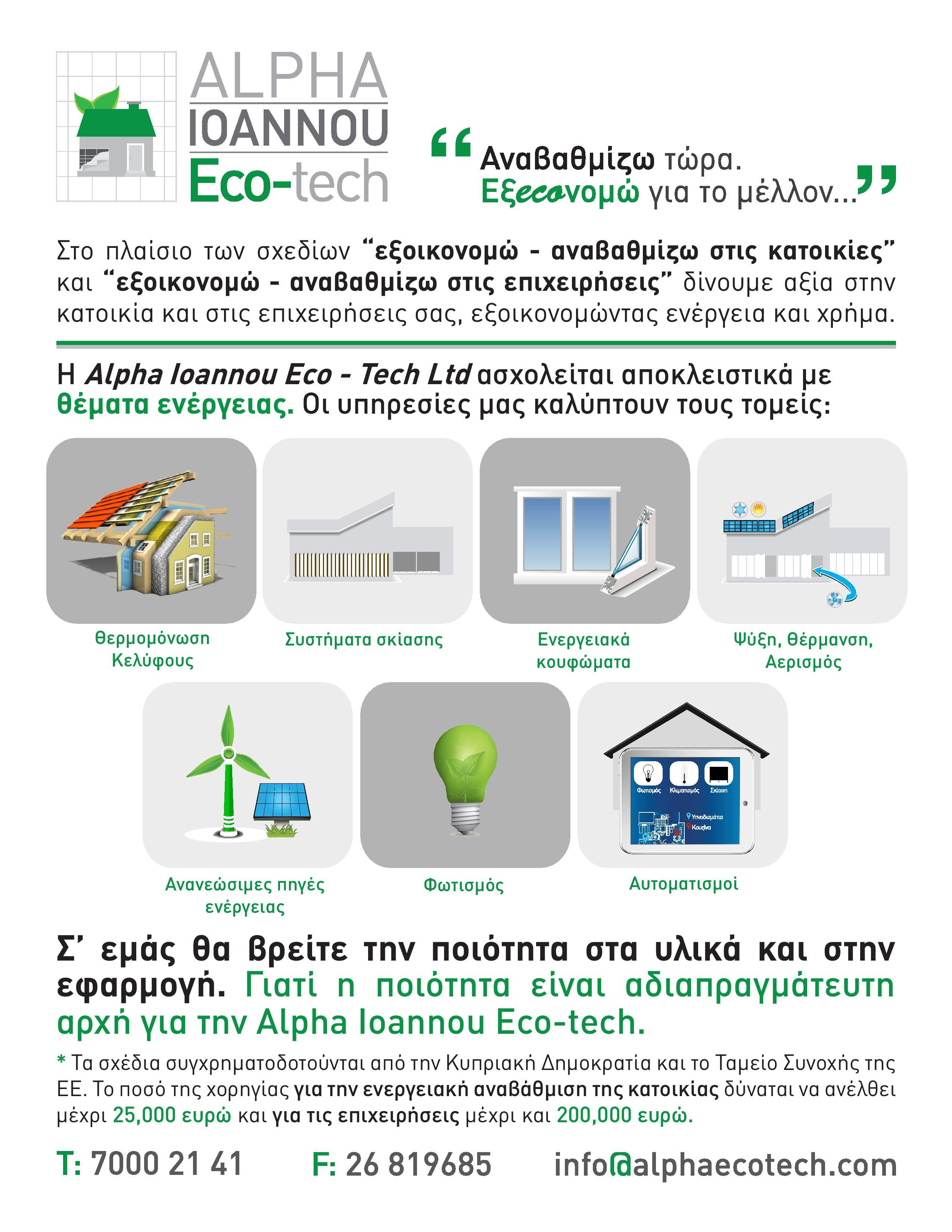 a_eco_tech_ad-page-001